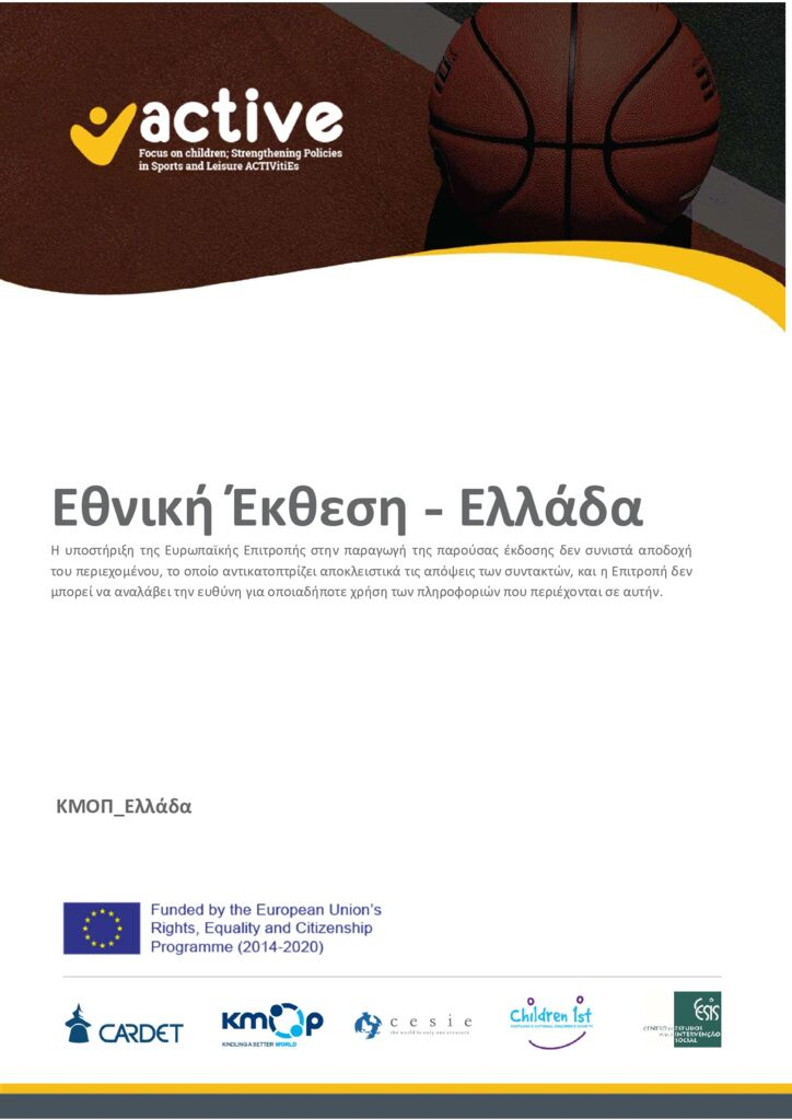 thumbnail of ACTIVE_D2.22_National Report_Greece_GR_vf
